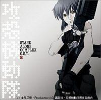 攻殼機動隊 Stand Alone Complex O.S.T.2